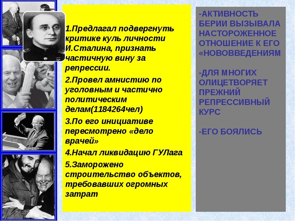 -АКТИВНОСТЬ БЕРИИ ВЫЗЫВАЛА НАСТОРОЖЕННОЕ ОТНОШЕНИЕ К ЕГО «НОВОВВЕДЕНИЯМ -ДЛЯ...