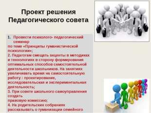 Проект решения Педагогического совета Провести психолого- педагогический семи