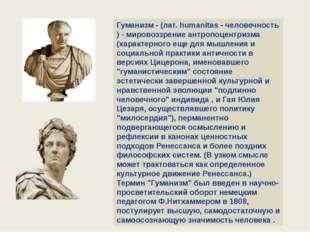 Гуманизм - (лат. humanitas - человечность ) - мировоззрение антропоцентризма