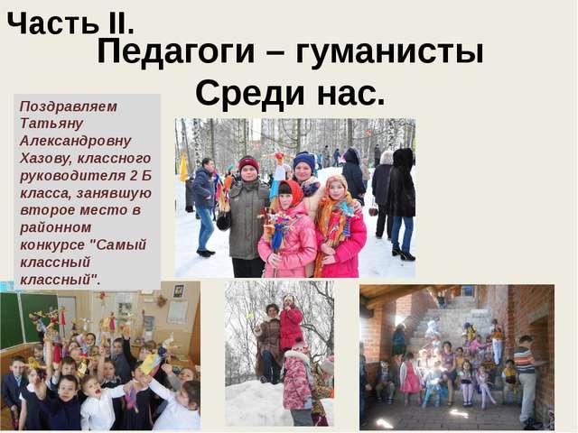 Часть II. Педагоги – гуманисты Среди нас. Поздравляем Татьяну Александровну Х...