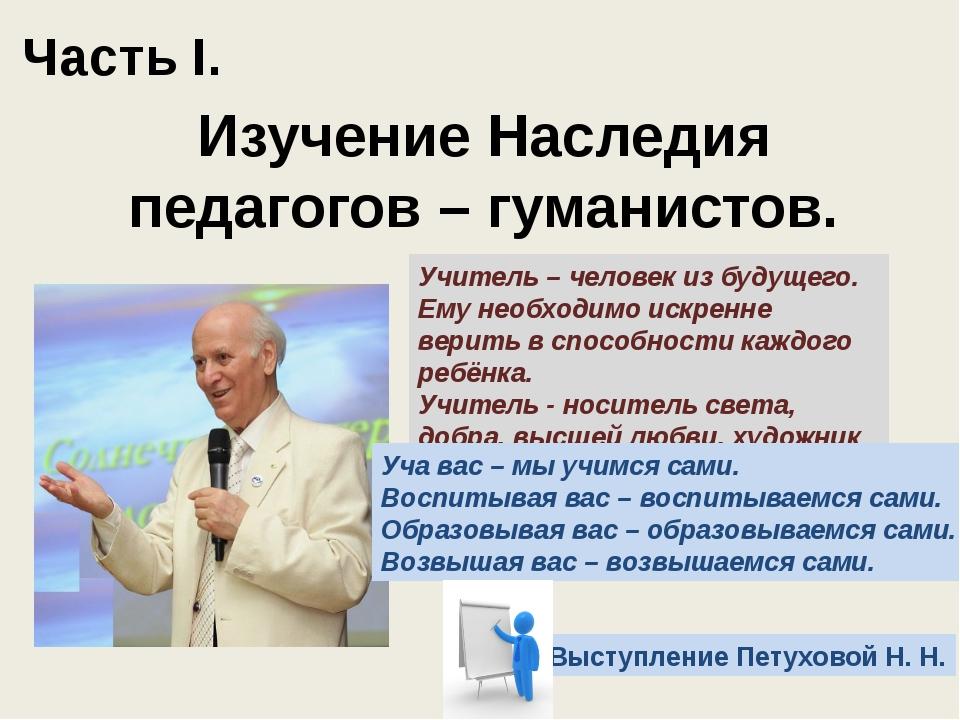 Часть I. Изучение Наследия педагогов – гуманистов. Учитель – человек из будущ...