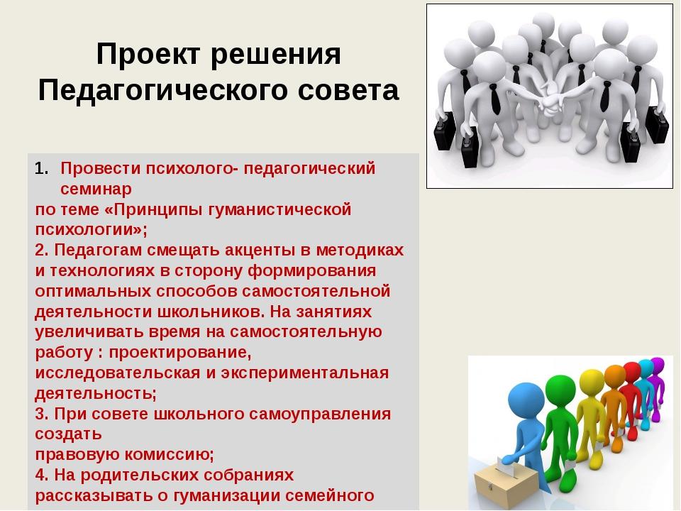 Проект решения Педагогического совета Провести психолого- педагогический семи...
