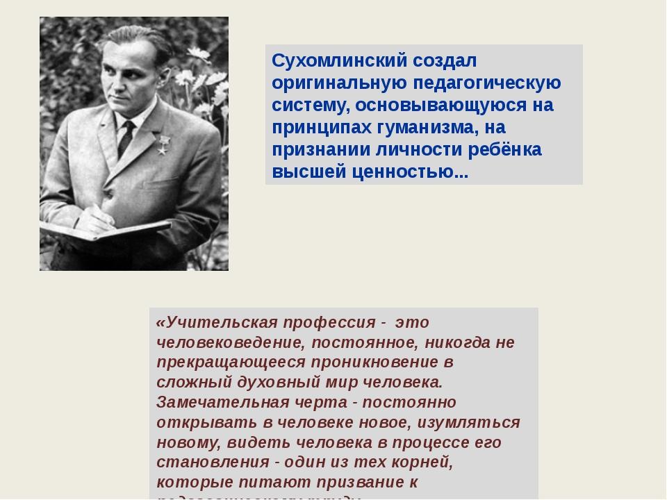 «Учительская профессия - это человековедение, постоянное, никогда не прекраща...