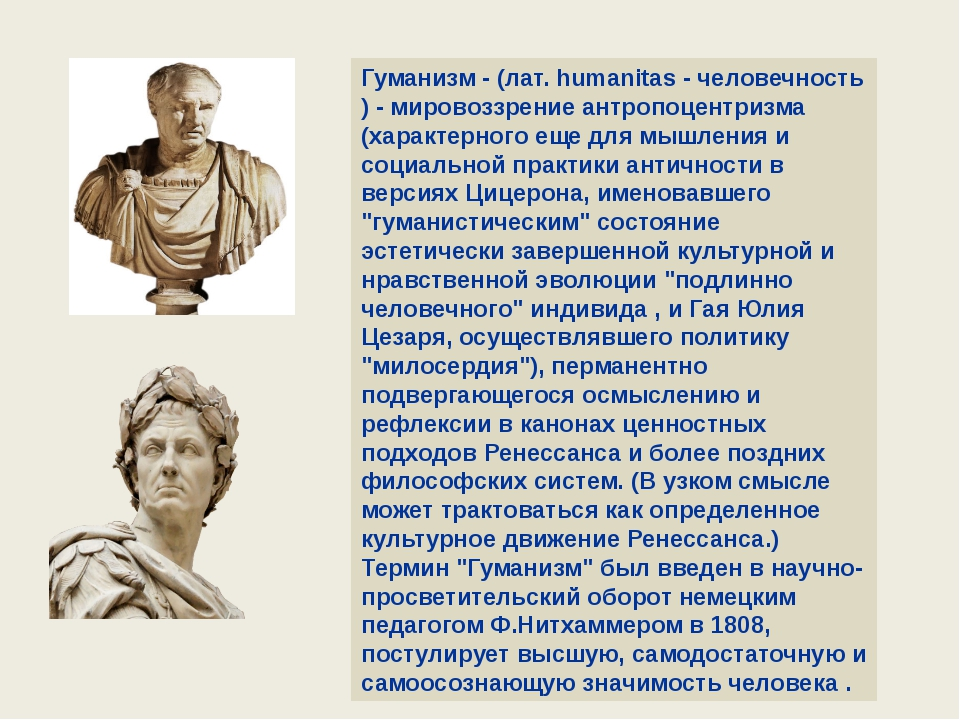 Гуманизм - (лат. humanitas - человечность ) - мировоззрение антропоцентризма...