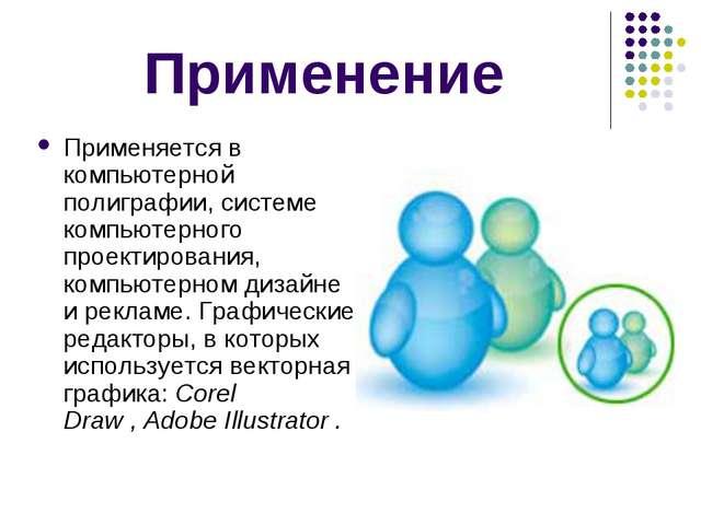 Применение Применяется в компьютерной полиграфии, системе компьютерного проек...
