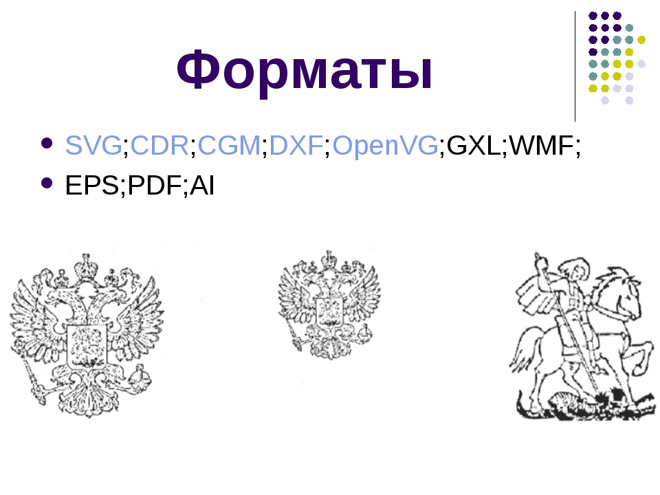 Форматы SVG;CDR;CGM;DXF;OpenVG;GXL;WMF; EPS;PDF;AI