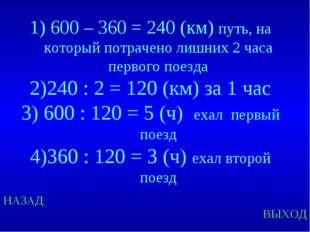 НАЗАД ВЫХОД 600 – 360 = 240 (км) путь, на который потрачено лишних 2 часа пер