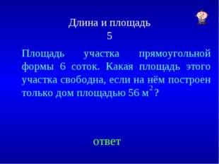 Длина и площадь 5 Площадь участка прямоугольной формы 6 соток. Какая площадь