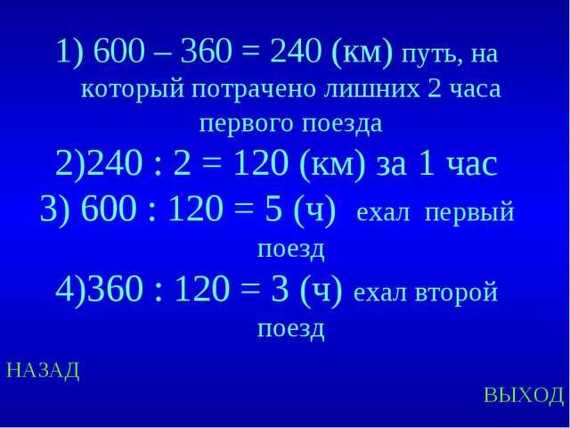 НАЗАД ВЫХОД 600 – 360 = 240 (км) путь, на который потрачено лишних 2 часа пер...