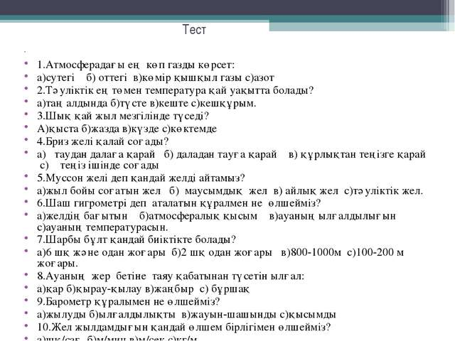 Тест  1.Атмосферадағы ең көп газды көрсет: а)сутегі б) оттегі в)көмір қышқыл...