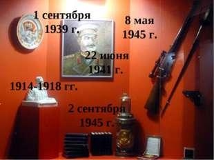 1 сентября 1939 г. 8 мая 1945 г. 2 сентября 1945 г. 22 июня 1941 г. 1914-191