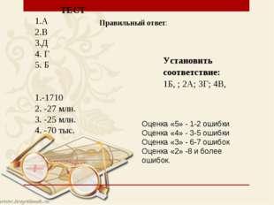 ТЕСТ 1.А 2.В 3.Д 4. Г 5. Б 1.-1710 2. -27 млн. 3. -25 млн. 4. -70 тыс. Прави