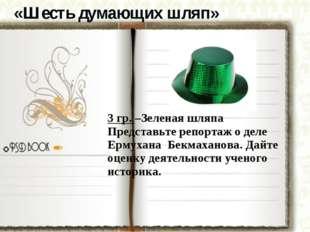 «Шесть думающих шляп» 3 гр. –Зеленая шляпа Представьте репортаж о деле Ермух