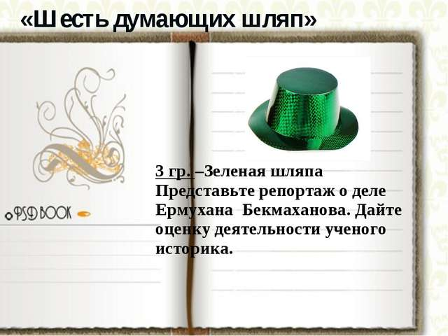 «Шесть думающих шляп» 3 гр. –Зеленая шляпа Представьте репортаж о деле Ермух...