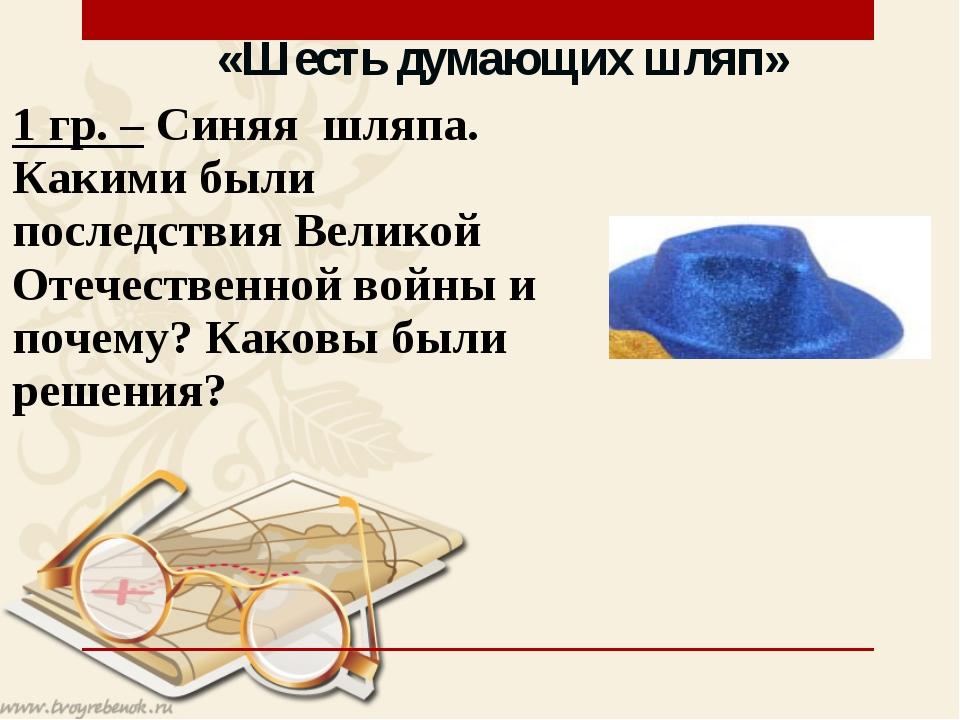 «Шесть думающих шляп» 1 гр. – Синяя шляпа. Какими были последствия Великой От...