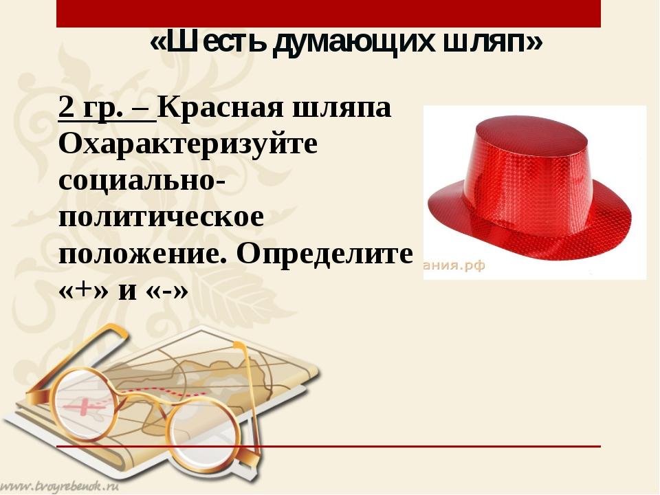 «Шесть думающих шляп» 2 гр. – Красная шляпа Охарактеризуйте социально-политич...