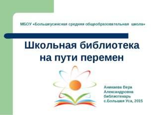МБОУ «Большеусинская средняя общеобразовательная школа» Школьная библиотека н