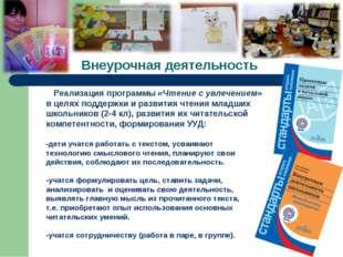 Внеурочная деятельность Реализация программы «Чтение с увлечением» в целях по