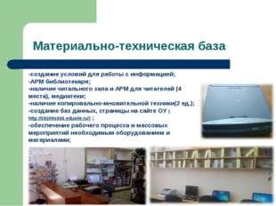 Материально-техническая база -создание условий для работы с информацией; -АРМ