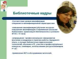 Библиотечные кадры -Соответствие уровня квалификации специалиста квалификацио