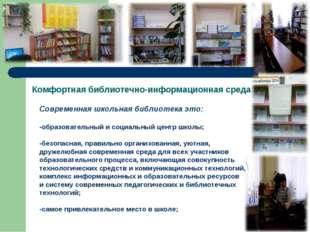 Современная школьная библиотека это: -образовательный и социальный центр шко