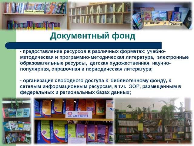 Документный фонд предоставление ресурсов в различных форматах: учебно-методич...