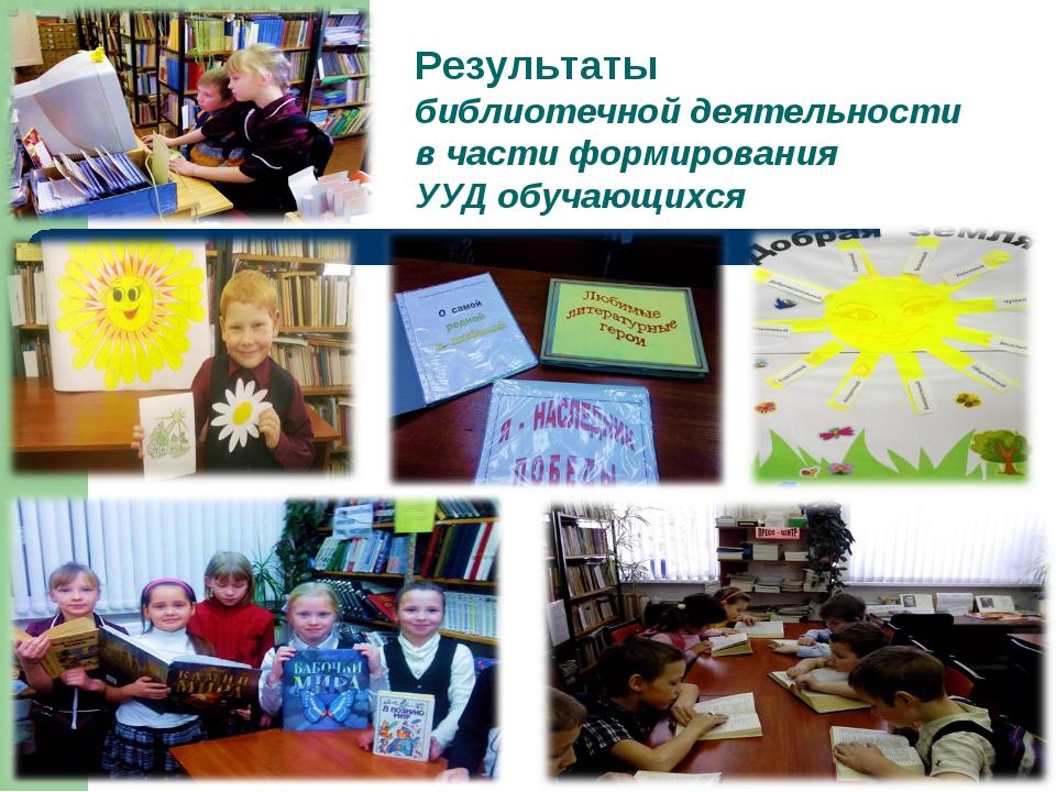 Результаты библиотечной деятельности в части формирования УУД обучающихся