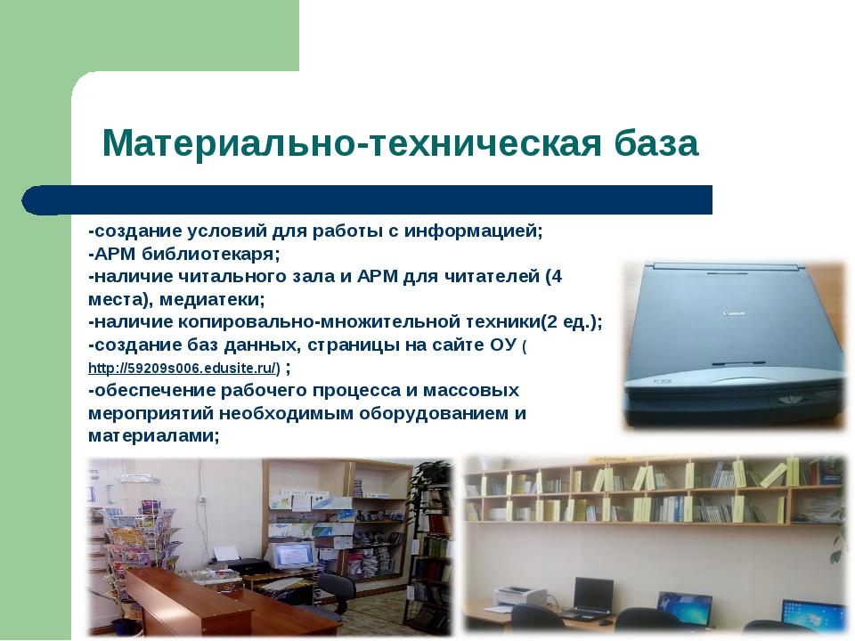 Материально-техническая База Торговли Шпаргалка