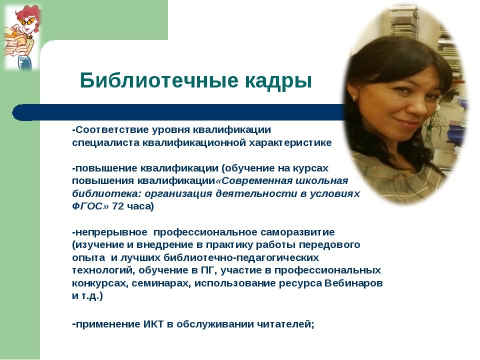 Библиотечные кадры -Соответствие уровня квалификации специалиста квалификацио...