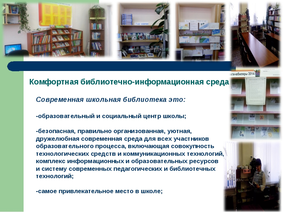 Современная школьная библиотека это: -образовательный и социальный центр шко...