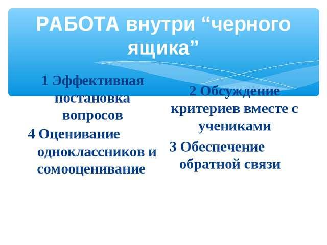 """РАБОТА внутри """"черного ящика"""" 1 Эффективная постановка вопросов 4 Оценивание..."""