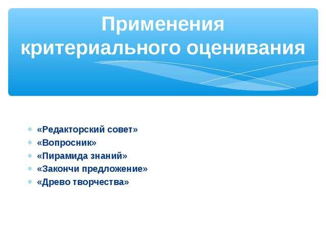 Применения критериального оценивания «Редакторский совет» «Вопросник» «Пирами...