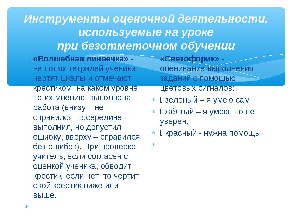 Инструменты оценочной деятельности, используемые на уроке при безотметочном о...