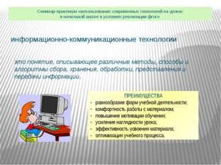 информационно-коммуникационные технологии это понятие, описывающее различные