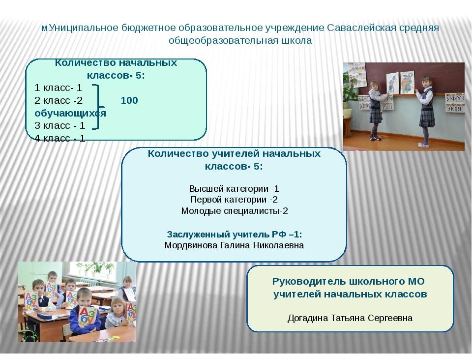 мУниципальное бюджетное образовательное учреждение Саваслейская средняя общео...