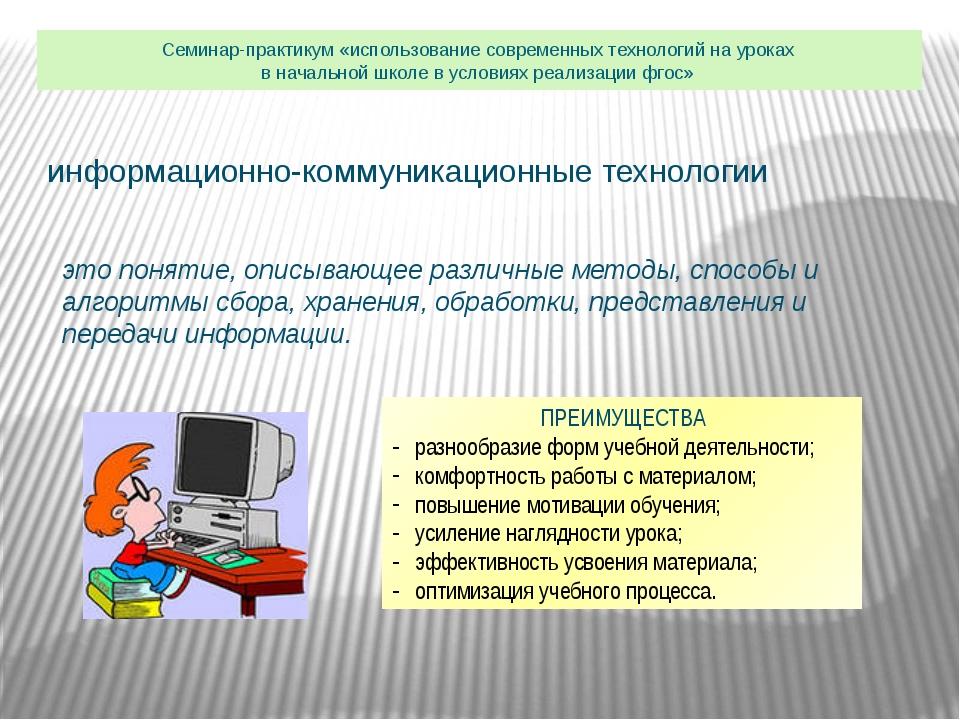 информационно-коммуникационные технологии это понятие, описывающее различные...