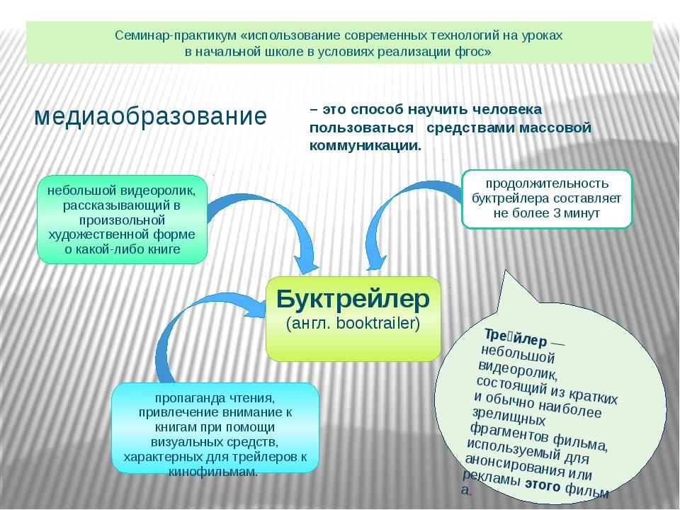 Семинар-практикум «использование современных технологий на уроках в начально...
