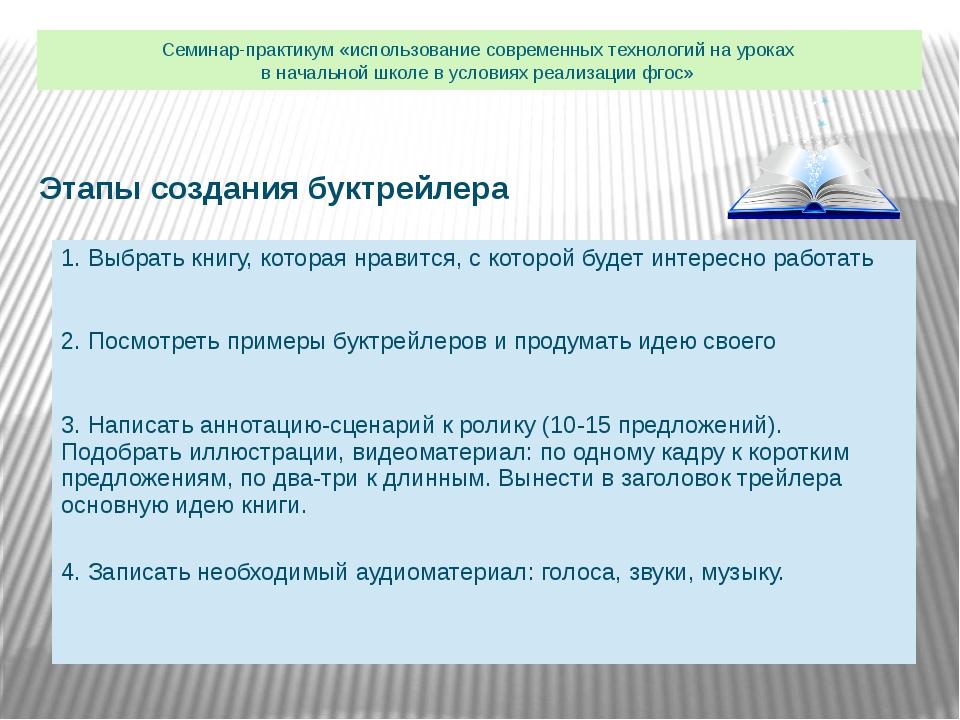 Этапы создания буктрейлера Семинар-практикум «использование современных техно...