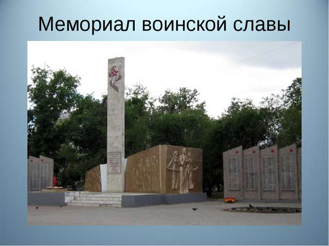 Мемориал воинской славы