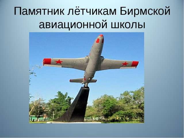 Памятник лётчикам Бирмской авиационной школы