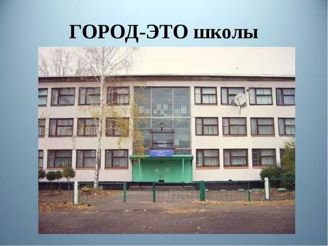 ГОРОД-ЭТО школы