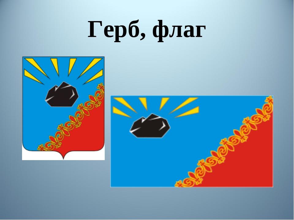 Герб, флаг