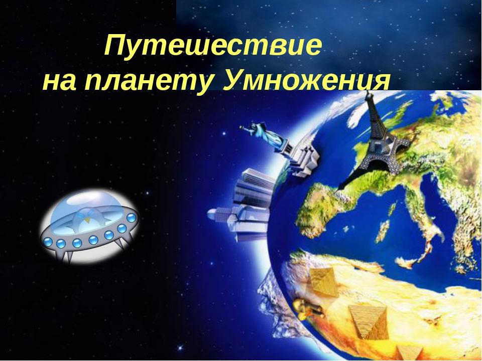 Путешествие на планету Умножения