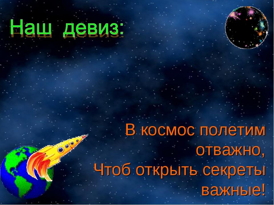 В космос полетим отважно, Чтоб открыть секреты важные!