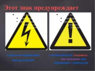 Этот знак предупреждает о высоком напряжении внутри изделия о необходимости с