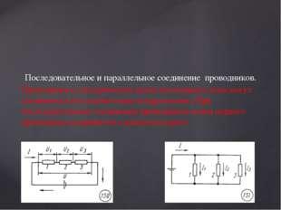 Последовательное и параллельное соединение проводников. Проводники в электри