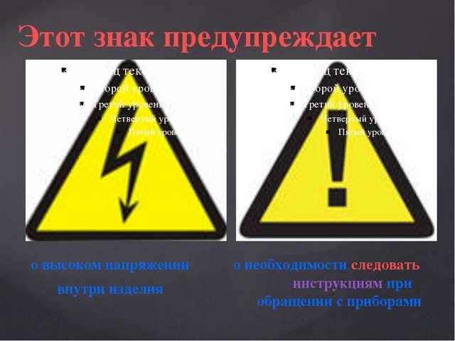 Этот знак предупреждает о высоком напряжении внутри изделия о необходимости с...