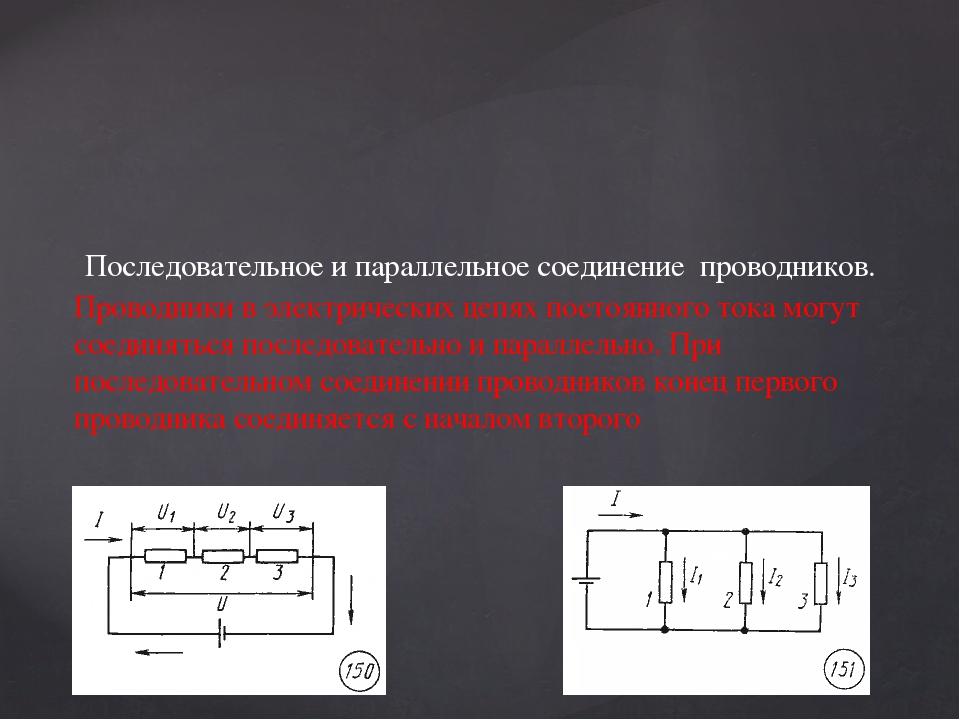 Последовательное и параллельное соединение проводников. Проводники в электри...