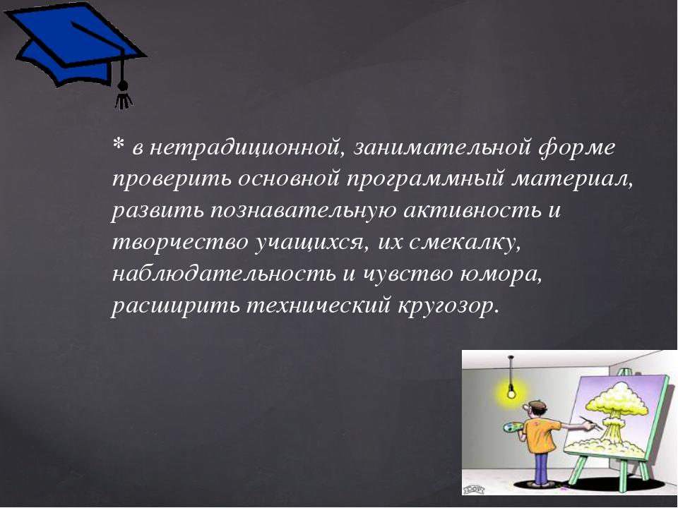 * в нетрадиционной, занимательной форме проверить основной программный матери...