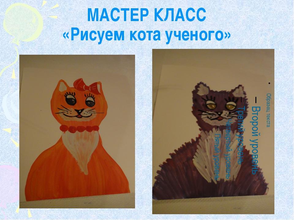 Рисуем голову и туловище кота